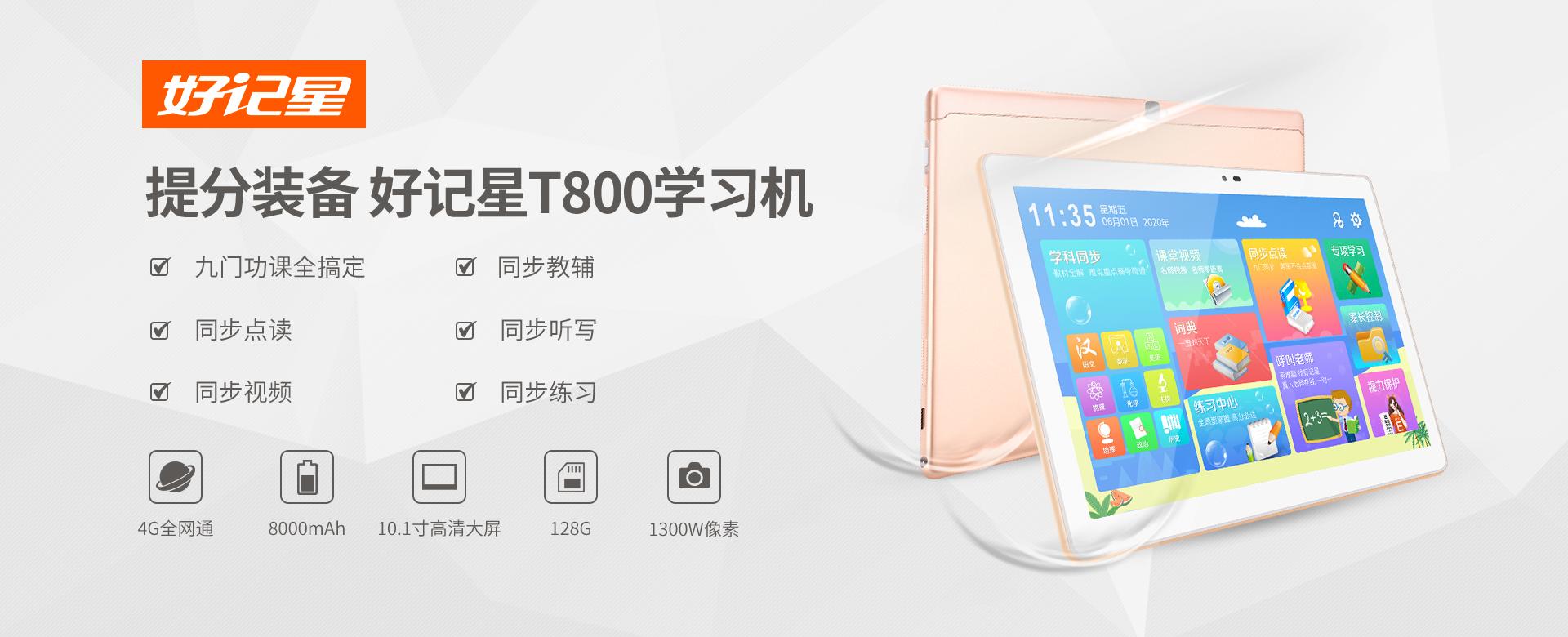 T800-产品